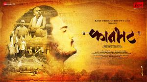 Kaanbhatt