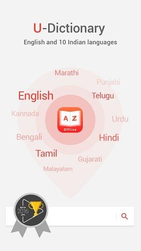 <b>U-Dictionary App Brand Image</b>&#8220;></p><script async src=