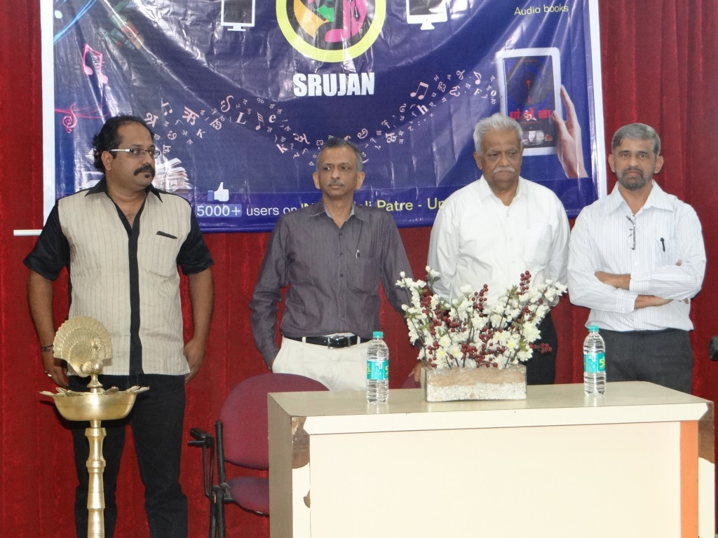 Chief Guest Shri Vaibhav Joshi, Directors of Srujan Sunil Govardhan, Vikram Bhagwat and Jayant Ponkshe at launch ceremony
